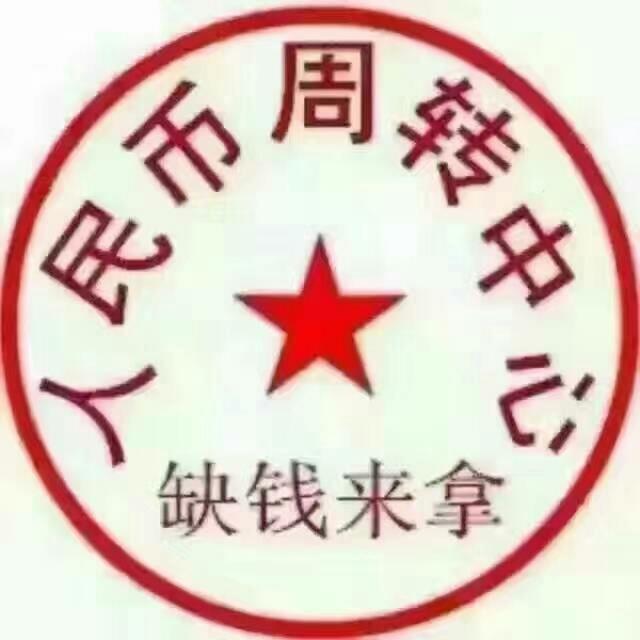 来自田赋发布的供应信息:1-50万资金... - 深圳小安时代互联网金融服务有限公司
