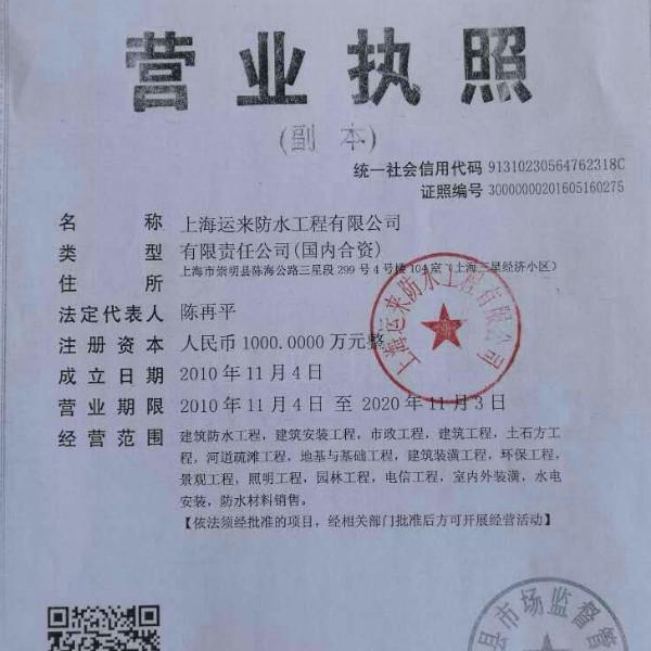 来自陈再平发布的商务合作信息:寻找有屋面防水、外墙防水、外墙涂料、遂道... - 上海运来防水工程有限公司