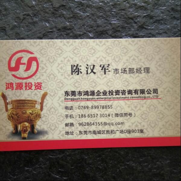 陈汉军 最新采购和商业信息