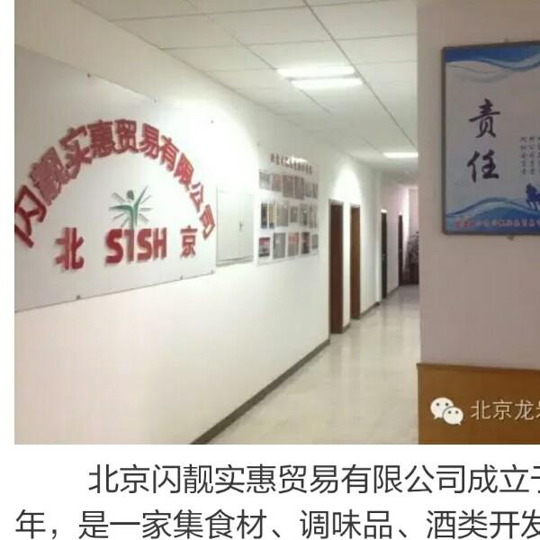 来自张德飞发布的商务合作信息:... - 北京闪靓实惠贸易有限公司
