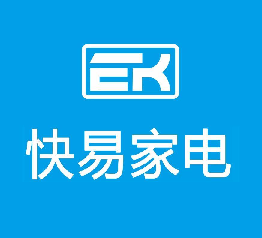 湖北快易家电清洗有限公司 最新采购和商业信息