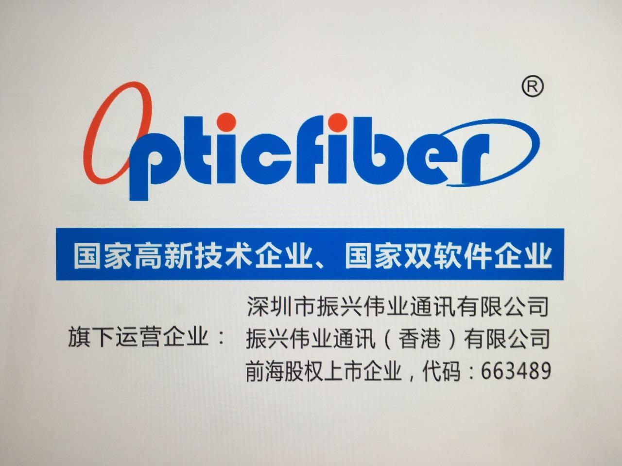 深圳市振兴光通信股份有限公司 最新采购和商业信息