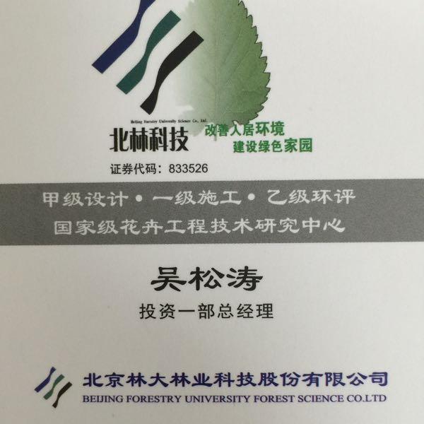 来自吴松涛发布的商务合作信息:... - 北京林大林业科技股份有限公司