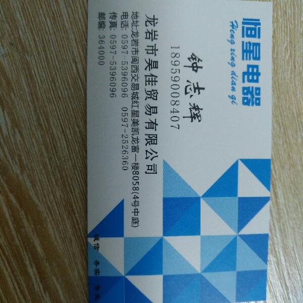 钟志辉 最新采购和商业信息