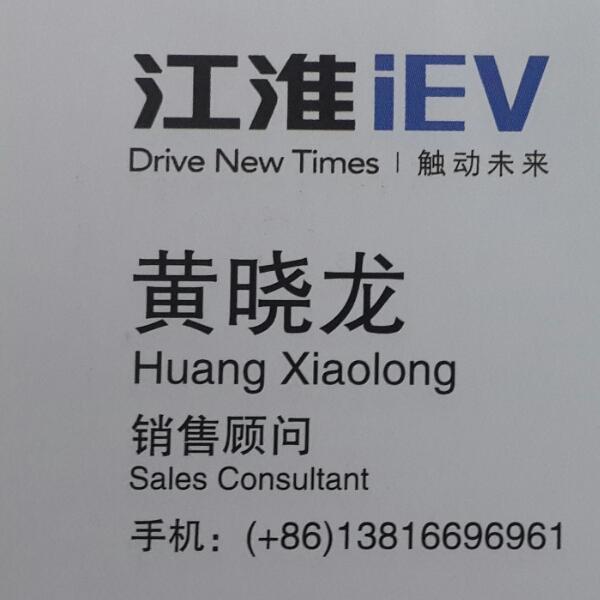 黄晓龙 最新采购和商业信息