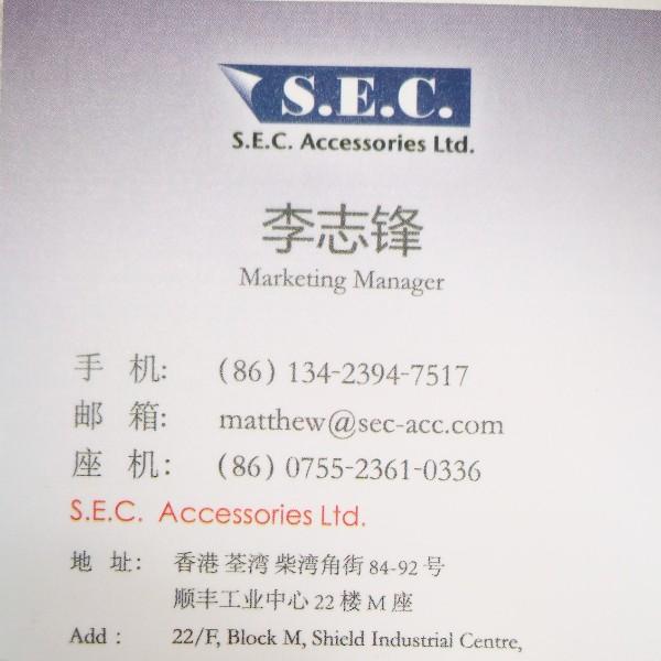 李志锋 最新采购和商业信息