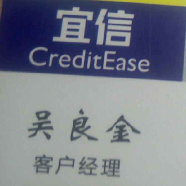 吴良金 最新采购和商业信息