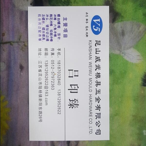 来自吕印臻发布的供应信息:... - 昆山威武模具五金有限公司