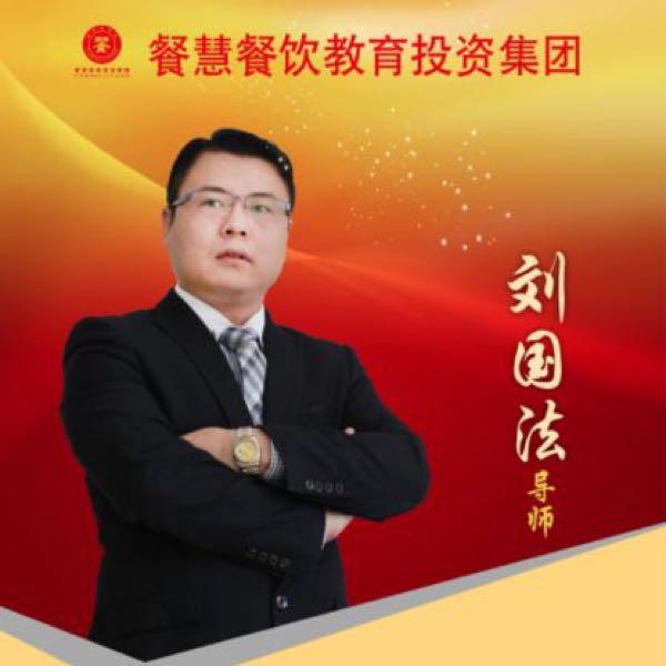 刘国法 最新采购和商业信息