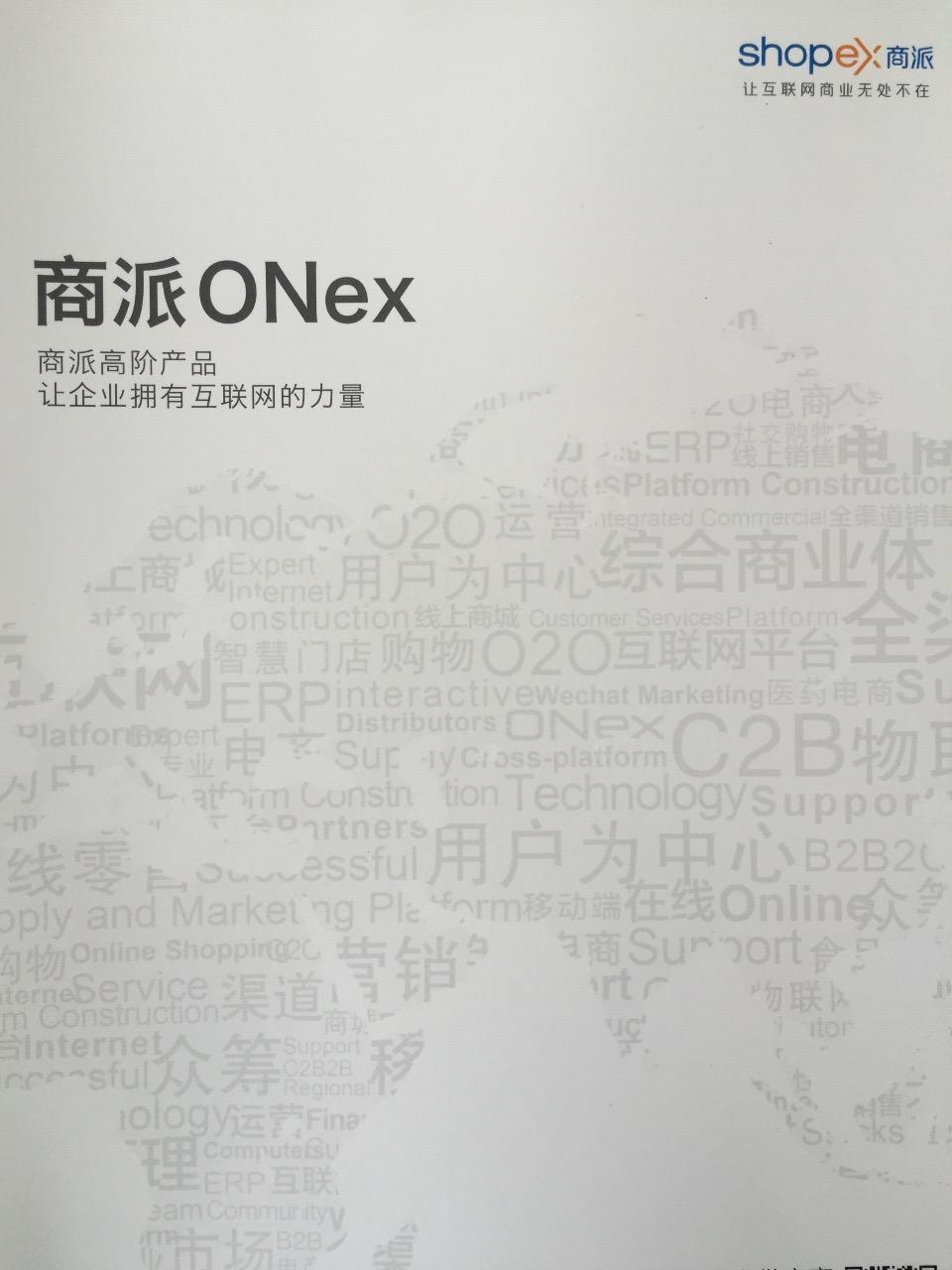 河南网景电子商务有限公司 最新采购和商业信息
