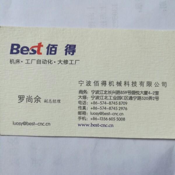 罗尚余 最新采购和商业信息