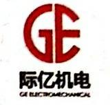 唐山际亿机电设备有限公司