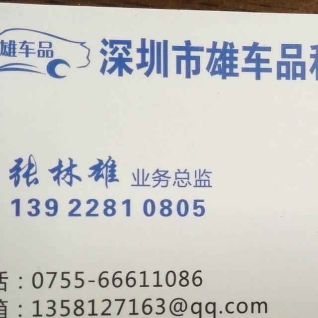 张林雄 最新采购和商业信息