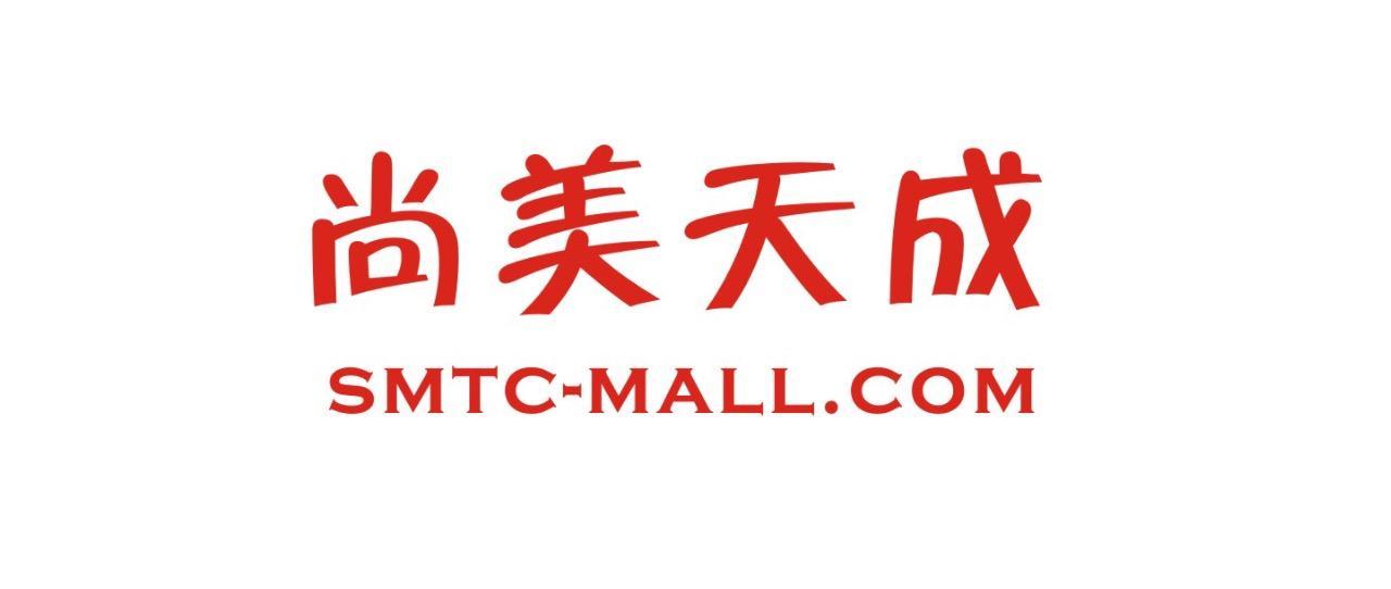 武汉市尚美天成商贸有限公司