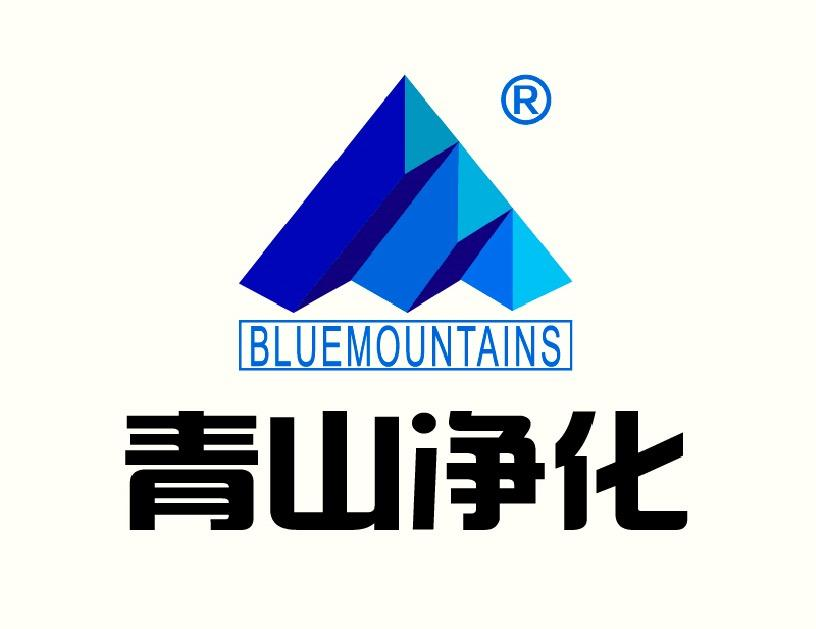 深圳市青山净化系统工程设备有限公司 最新采购和商业信息