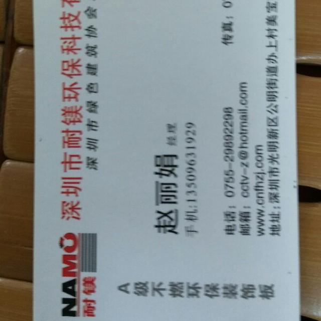 赵姐 最新采购和商业信息