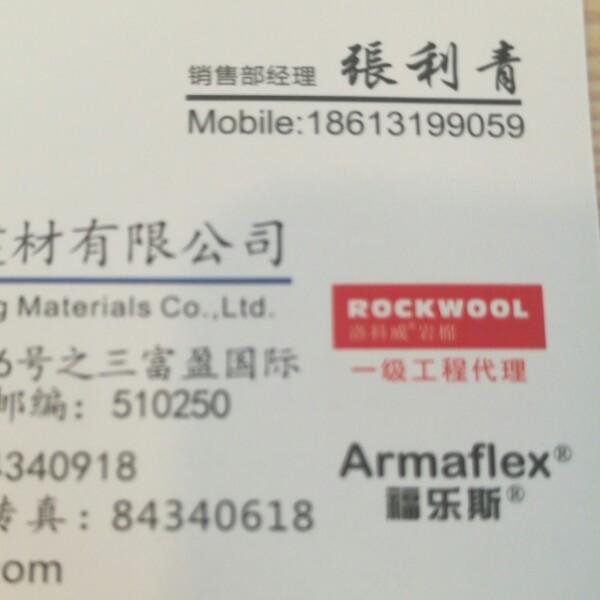 张利青 最新采购和商业信息