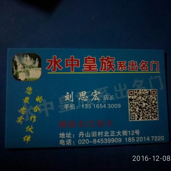 刘思宏 最新采购和商业信息