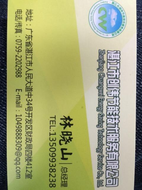 湛江市创伟节能技术服务有限公司 最新采购和商业信息
