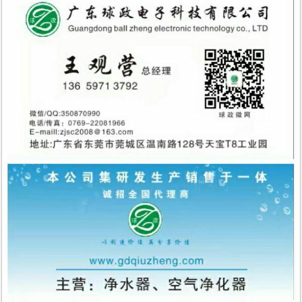 王观营 最新采购和商业信息
