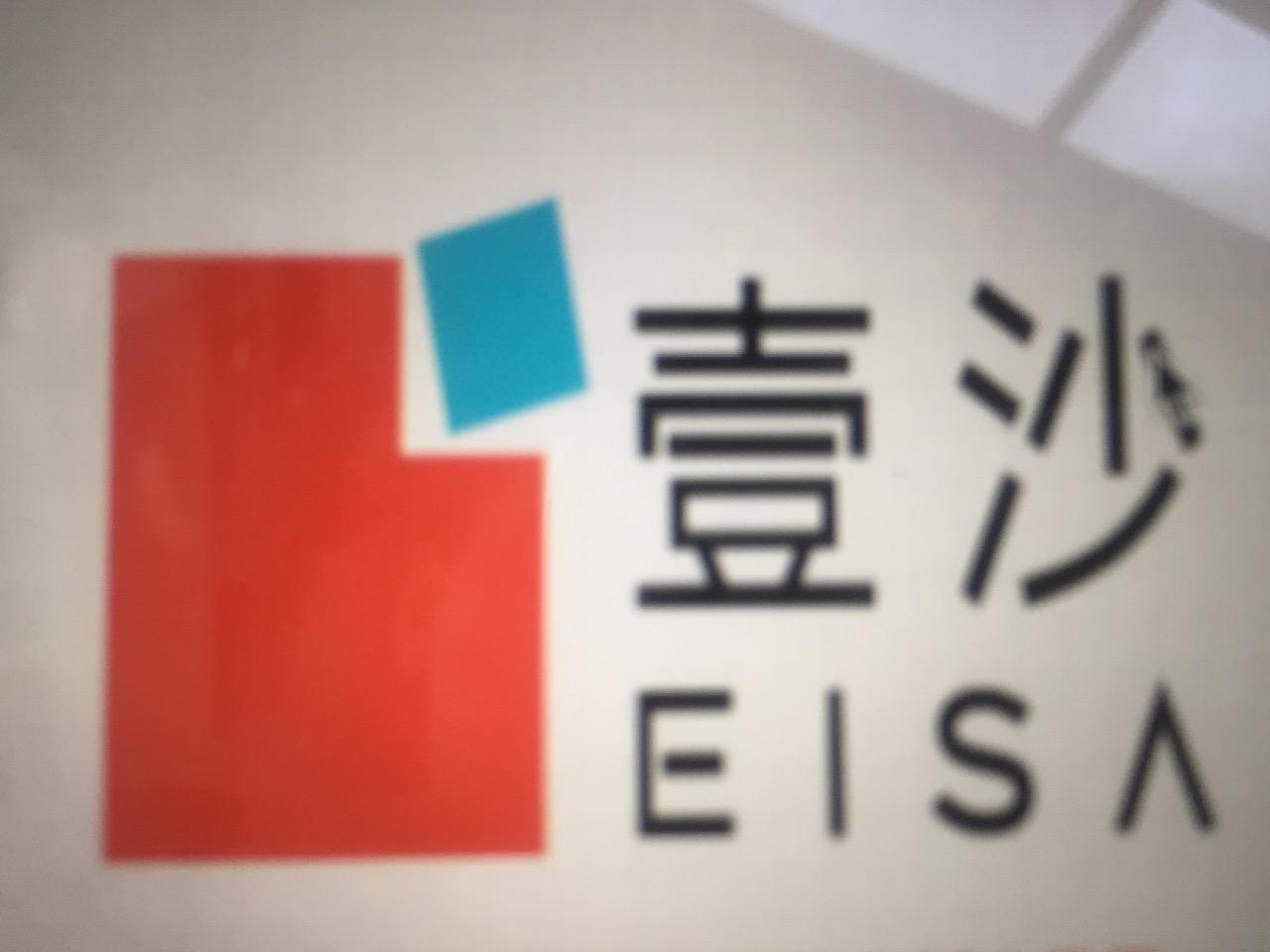 壹沙(北京)文化传媒有限公司