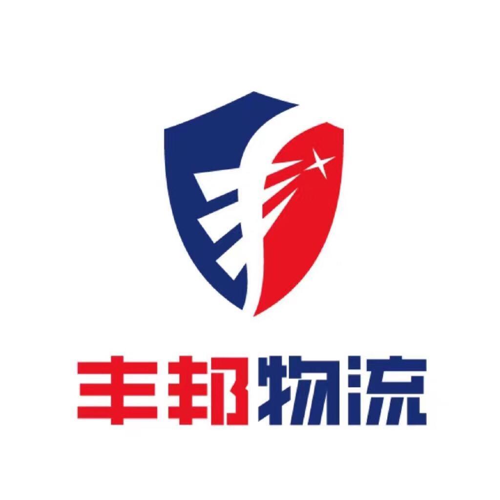 浙江丰邦物流有限公司 最新采购和商业信息