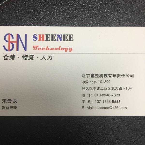 宋云龙 最新采购和商业信息