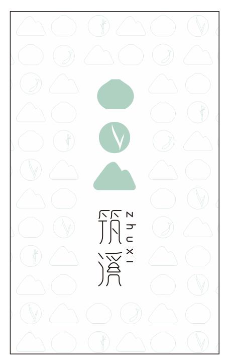 深圳筑溪茶文化传播有限公司 最新采购和商业信息