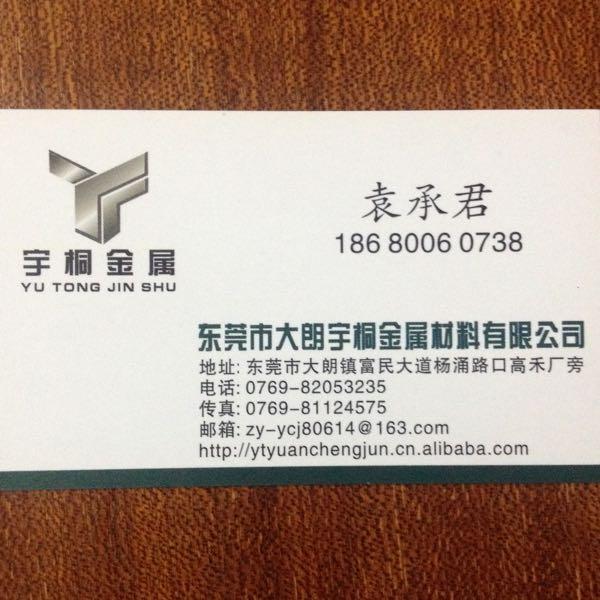 来自袁承君发布的供应信息:以下图片为我司所经营材料的材质名称、成份... - 东莞市大朗宇桐金属材料行