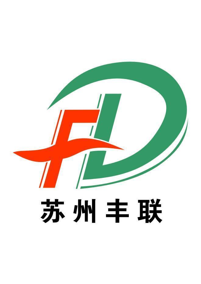 苏州丰联精密制造有限公司
