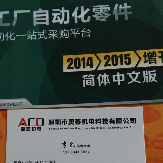 来自李尧发布的供应信息:您好,我奥春机电公司的李先生,根据最近几... - 深圳市奥春机电科技有限公司