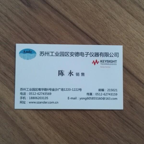 陈永 最新采购和商业信息
