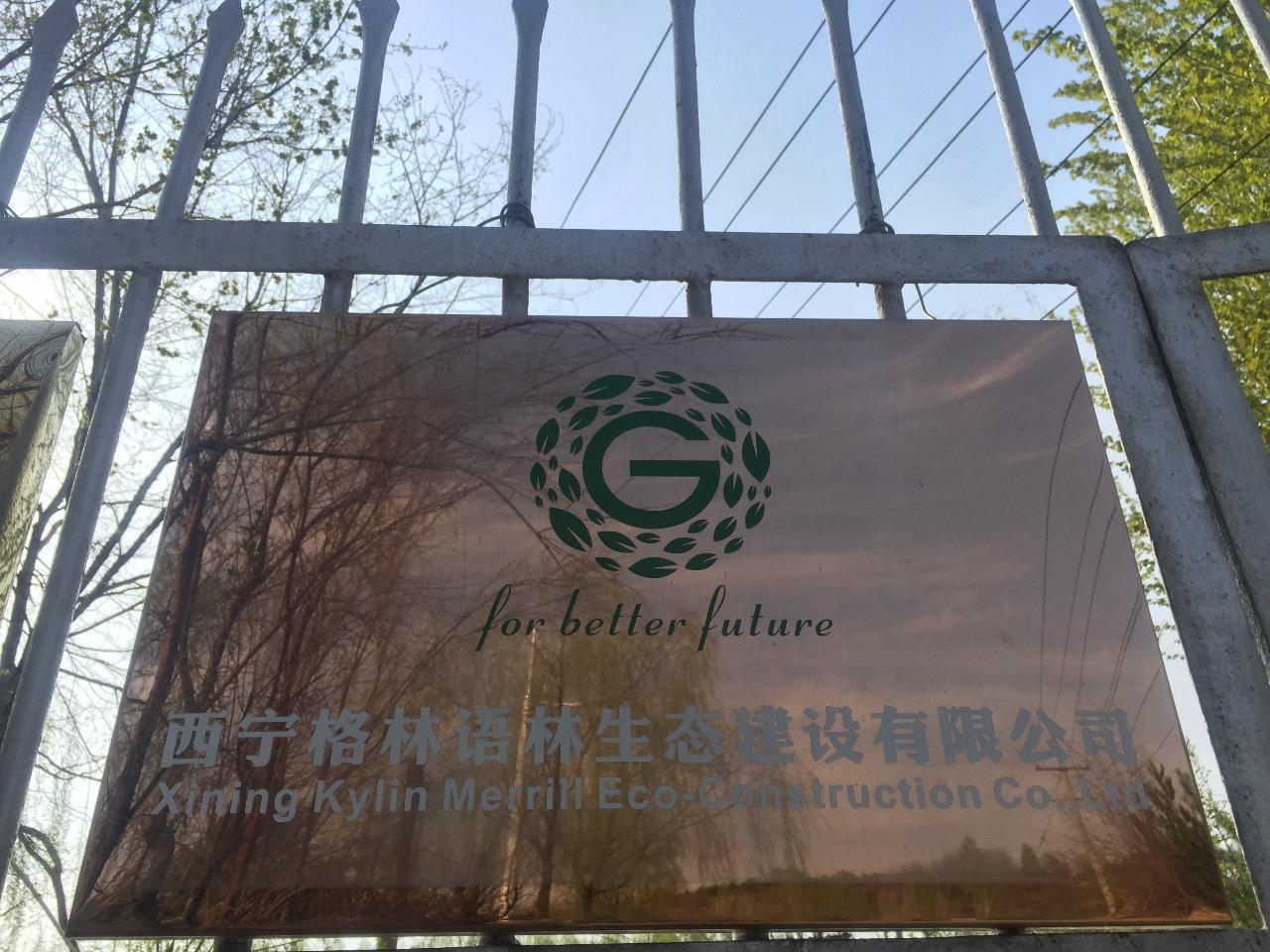 西宁格林语林生态建设有限公司 最新采购和商业信息