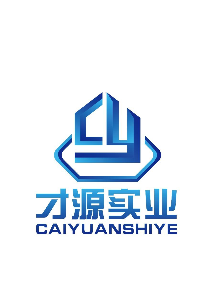 河南才源实业有限公司 最新采购和商业信息
