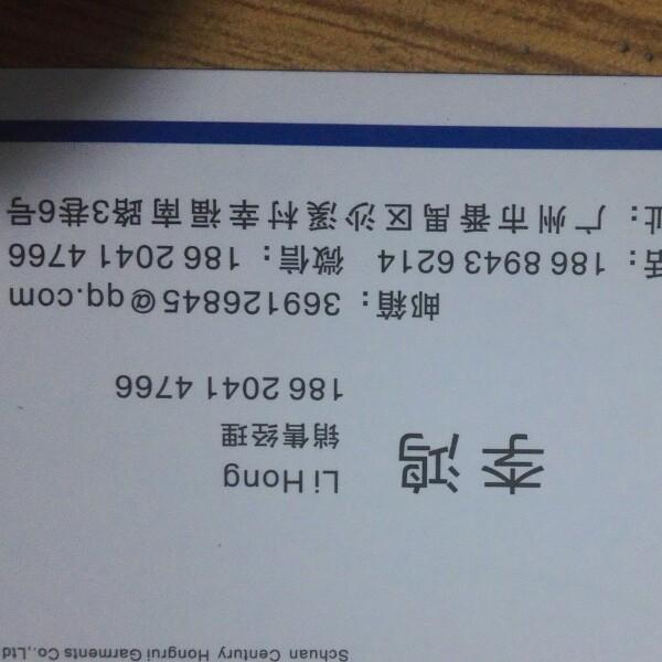 李鸿 最新采购和商业信息