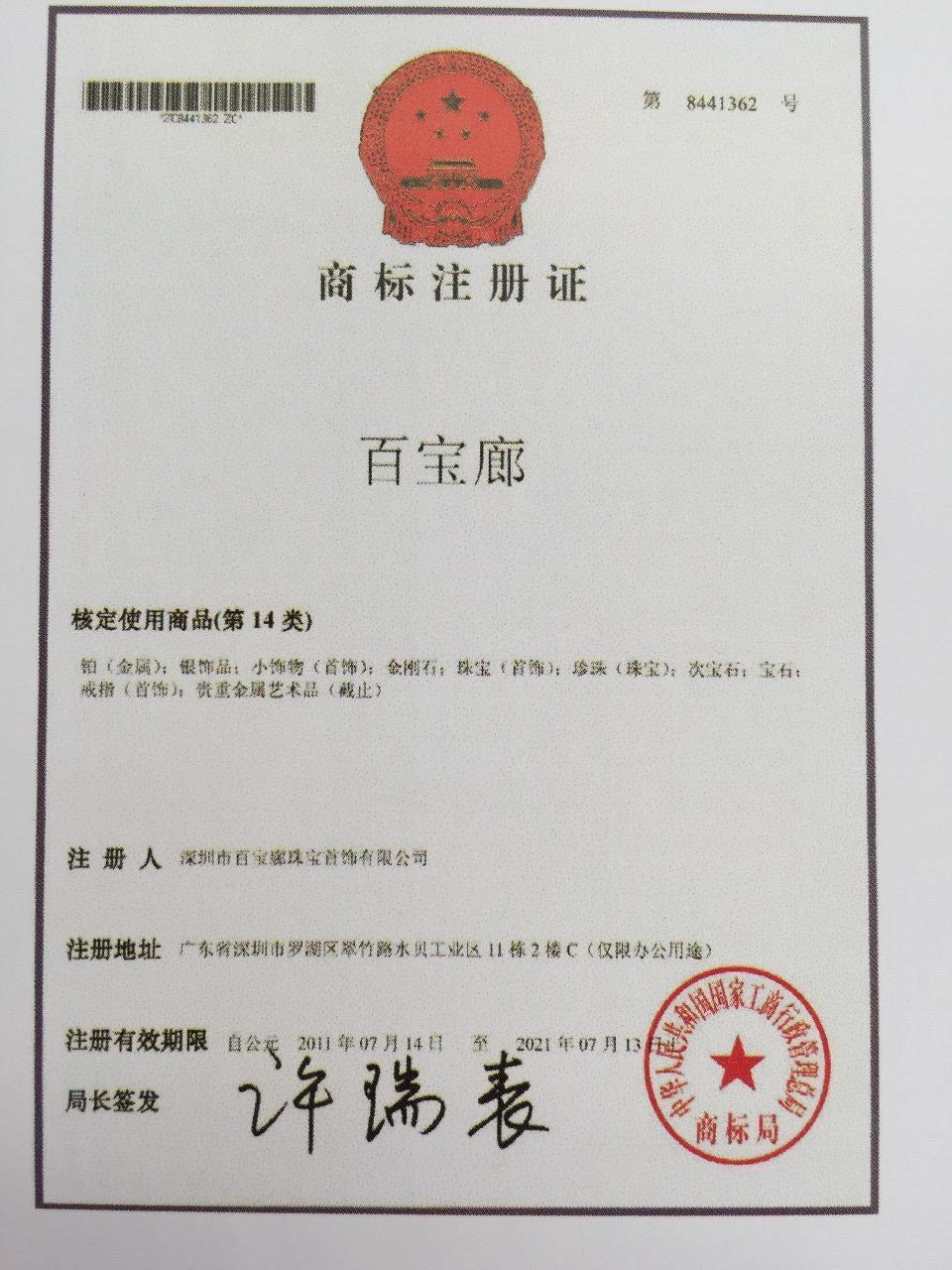 深圳市百宝廊珠宝首饰有限公司