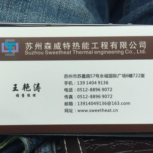 王艳涛 最新采购和商业信息