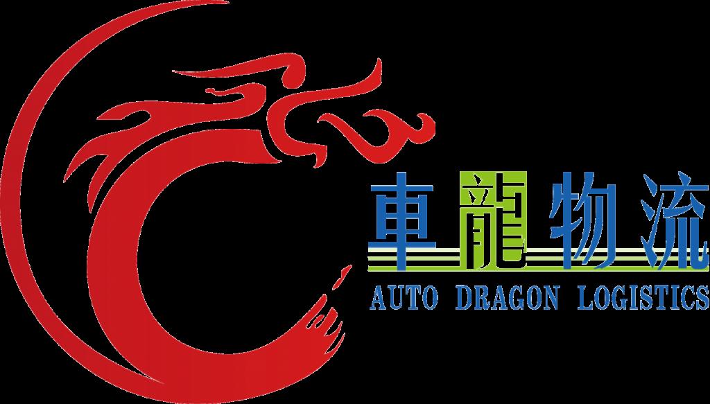 东莞市车龙物流有限公司 最新采购和商业信息