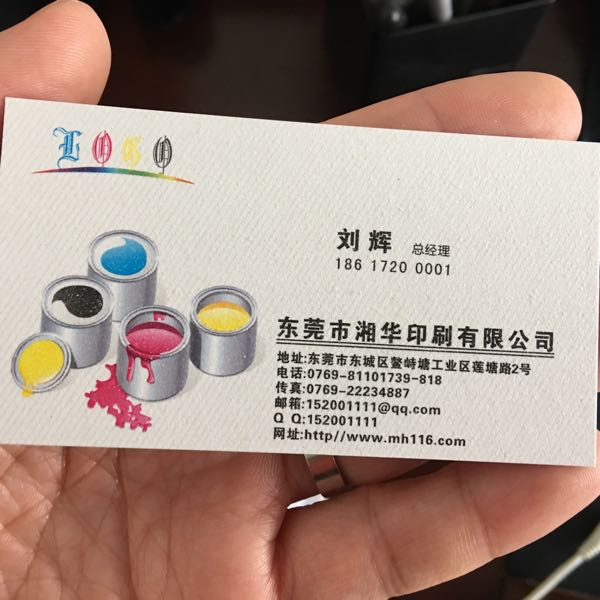 刘辉 最新采购和商业信息