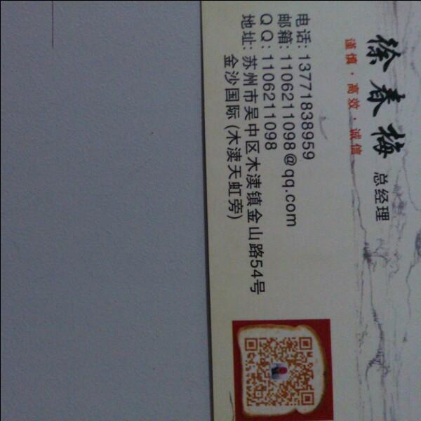 徐春梅 最新采购和商业信息