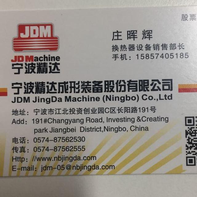 庄晖辉 最新采购和商业信息