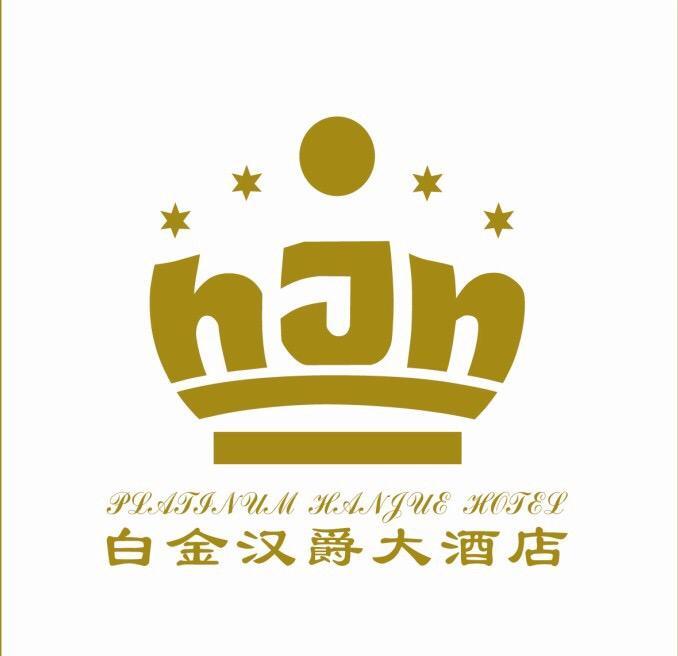 平湖白金汉爵大酒店有限公司