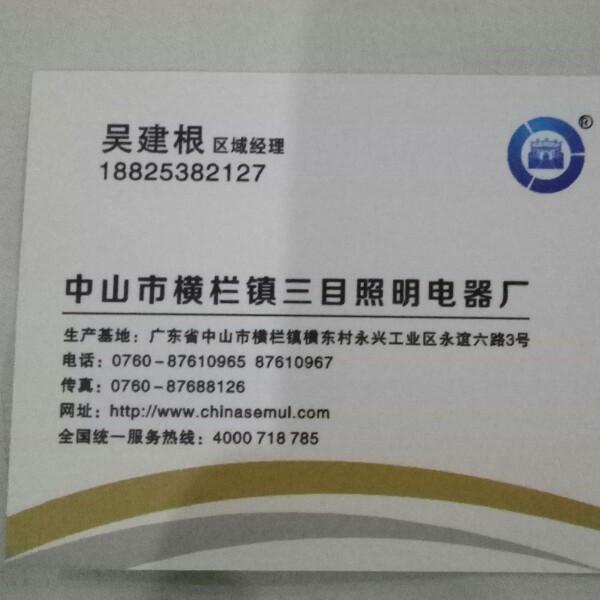 吴建根 最新采购和商业信息
