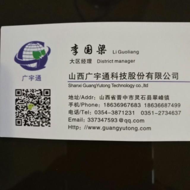 来自李国梁发布的供应信息:广宇通腐植酸系列肥料全国招商... - 山西广宇通科技股份有限公司