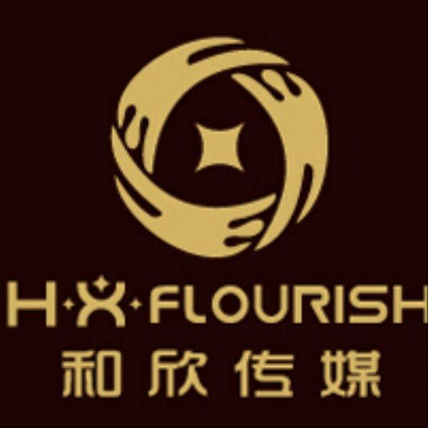 来自英子《和欣传媒发布的商务合作信息:杭州品牌力营销策划有限公司 关于品牌力 ... - 杭州和欣影视文化有限公司