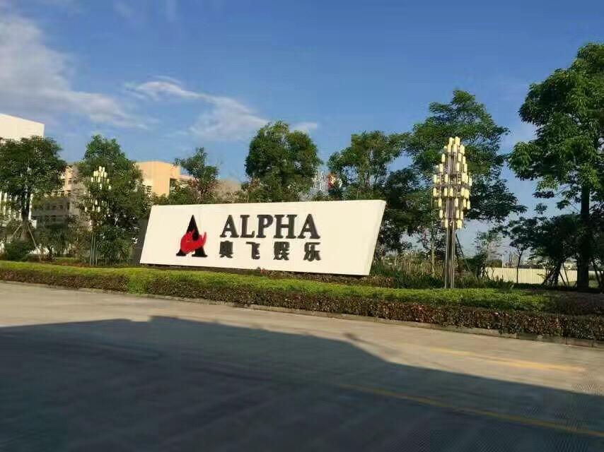 奥飞娱乐股份有限公司 最新采购和商业信息