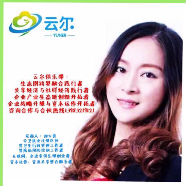 廖云贞 最新采购和商业信息