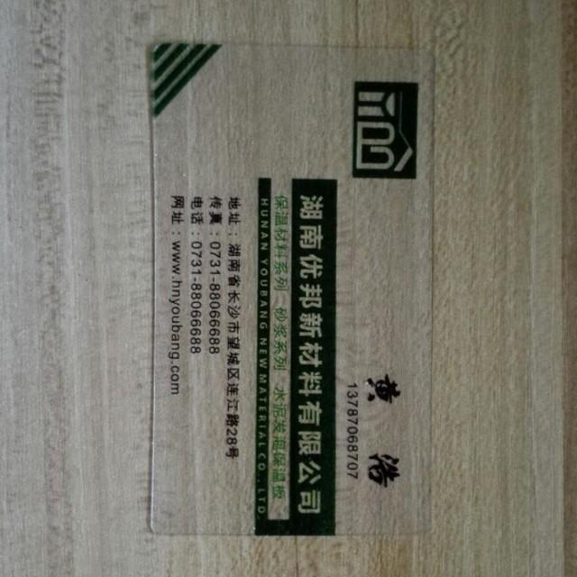 黄浩 最新采购和商业信息