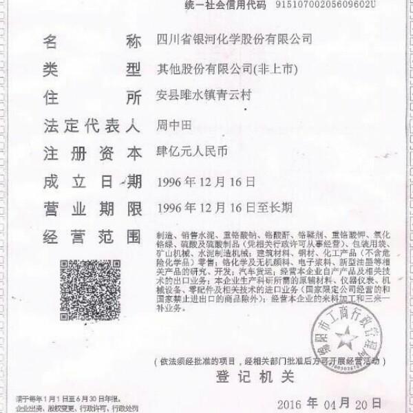 来自廖明东发布的供应信息:铬盐产品广泛使用于电镀、颜料、耐火材料(... - 四川省银河化学股份有限公司