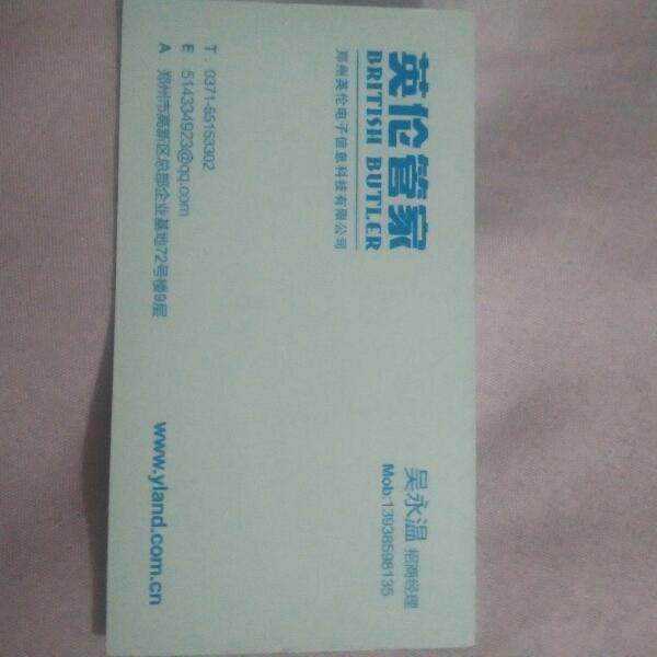 吴永温 最新采购和商业信息